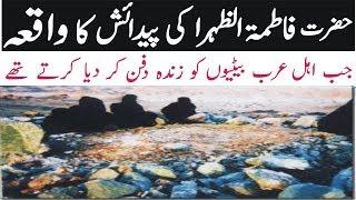 Birth of Hazarat Fatima - Pedaish ka Waqia in urdu - Islam News