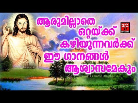 onnumillengilum christian devotional songs malayalam 2018 superhit christian songs adoration holy mass visudha kurbana novena bible convention christian catholic songs live rosary kontha friday saturday testimonials miracles jesus   adoration holy mass visudha kurbana novena bible convention christian catholic songs live rosary kontha friday saturday testimonials miracles jesus