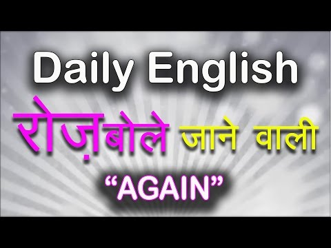 "रोज़ बोले जाने वाली इंग्लिश Daily English speaking practice through Hindi | Sentences with ""AGAIN"""