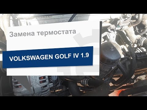Замена термостата VAG 044 121 113 на Volkswagen GOLF IV