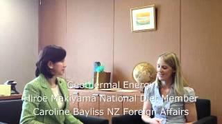 ニュージーランド外務貿易省のキャロライン・ベイリスさんと地熱エネル...