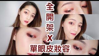 全開架!!最近超愛畫的妝容 單/雙 眼皮都能畫|劉力穎Liying Liu
