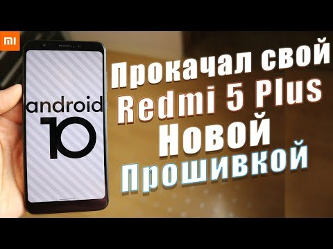 Установил Android 10 на Redmi 5 Plus | ЧИСТЫЙ КАЙФ 😍