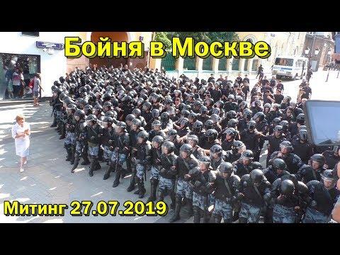 Бойня на Митинге в Москве 27.07.2019 \ Задержания Депутаты Выборы Автозак Омон Полиция Протест