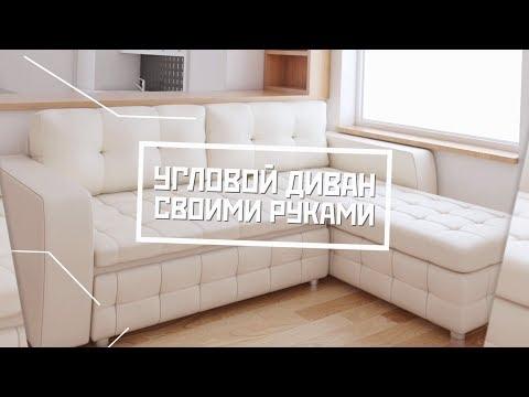 Угловой диван своими руками: презентация видеокурса