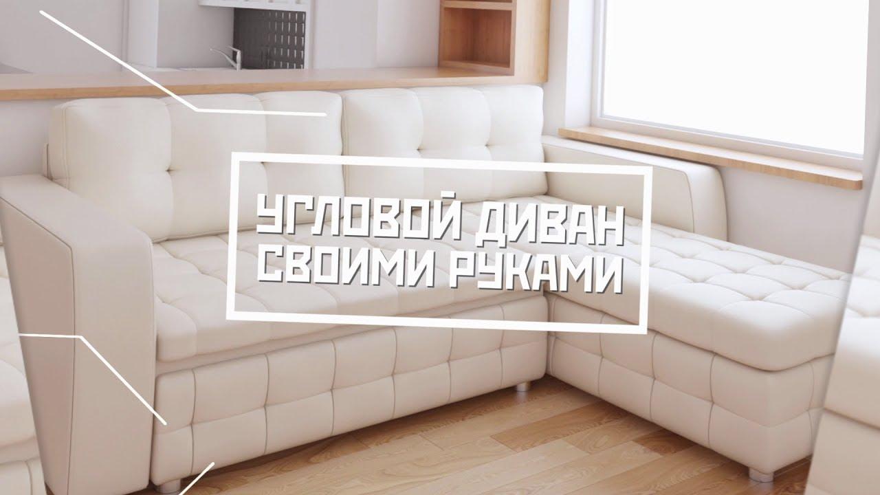 Своими руками сделать угловой диван