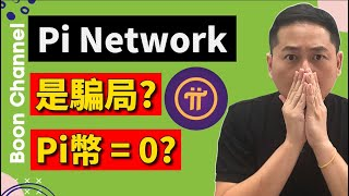 Pi Network是骗局? I pi幣的價值等于零? I 免費手機挖礦是骗局? I Pi network is a scam?