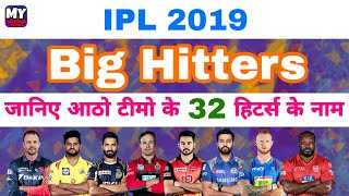 IPL 2019 List Of All 32 Big Hitters From All The 8 Teams To Play This Season | Top 4 Hitters