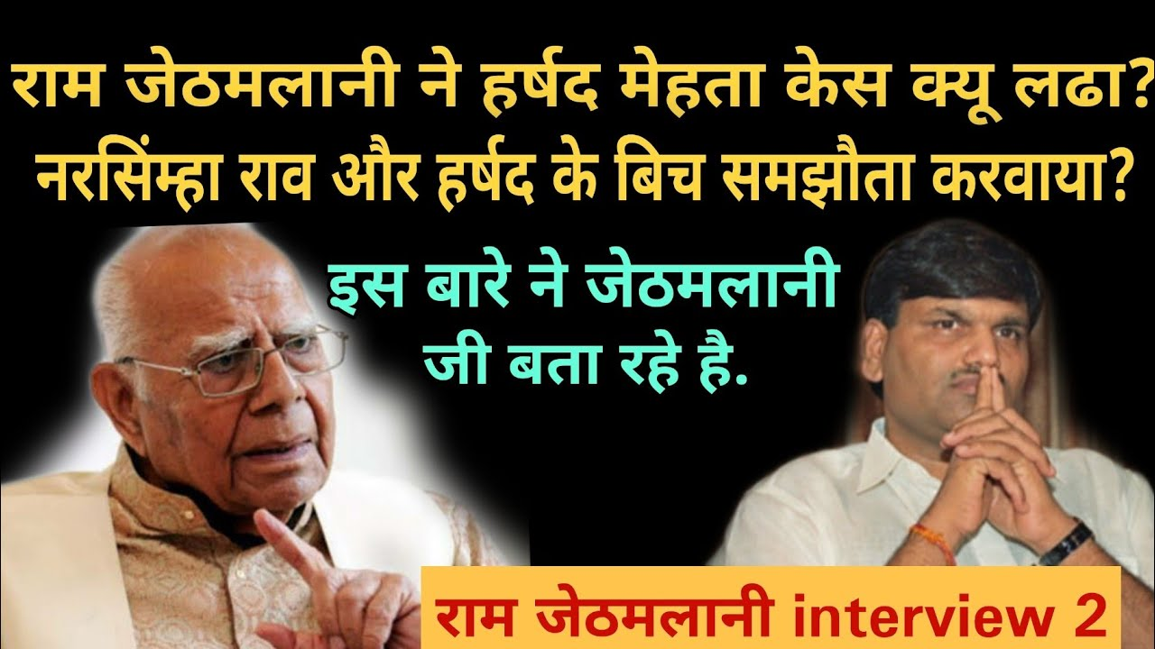 Download Ram jethmalani interview - 2 on big bull harshad mehta   scam 1992 story  