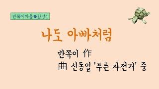 [반쪽이마을_환경] 만…