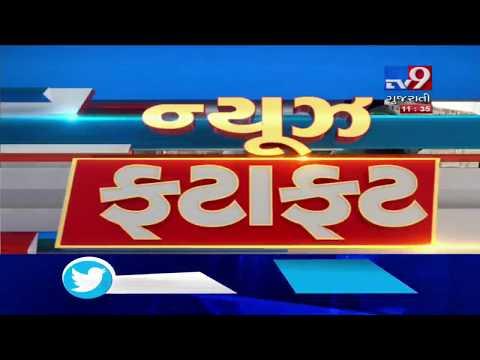 Top News Stories From Gujarat: 14/8/2019| TV9GujaratiNews