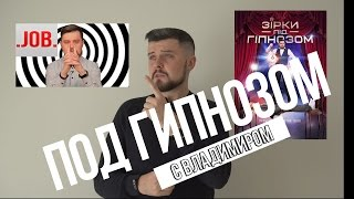 ПОД ГИПНОЗОМ / с Владимиром Ефимовым