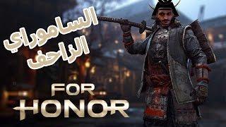 كيف تصير مقاتل ساموراي محترف!! For Honor