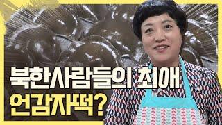 시꺼먼 떡이 맛은 일품이다? 북한 전통 음식 언감자떡!