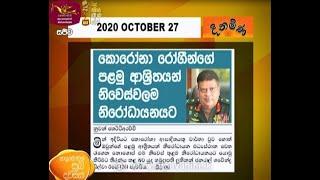 Ayubowan Suba Dawasak | Paththara | 2020- 10- 27 |Rupavahini Thumbnail