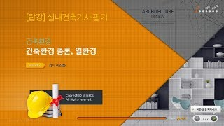 [탑강] 실내건축기사 필기