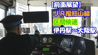 【前面展望】JR福知山線  区間快速  伊丹駅~大阪駅まで【運転台側】