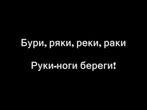 красная шапочка with lyrics (Little Red Riding Hood)
