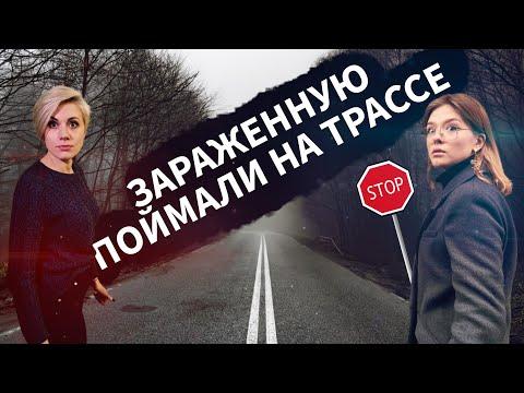 ЗАРАЖЕННУЮ БЕГЛЯНКУ ПОЙМАЛИ ПОД ЛУГОЙ 16+