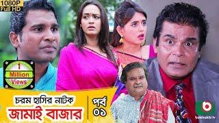 ঈদ কমেডি নাটক - জামাই বাজার   Jamai Bazar Ep 01   Rashed Shemanto, Ahona   Eid Comedy Natok 2019