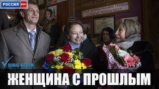 Сериал Женщина с прошлым (2019) 1-4 серии фильм мелодрама на канале Россия - анонс