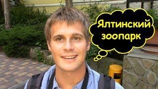 Крым, Ялта, зоопарк Сказка.