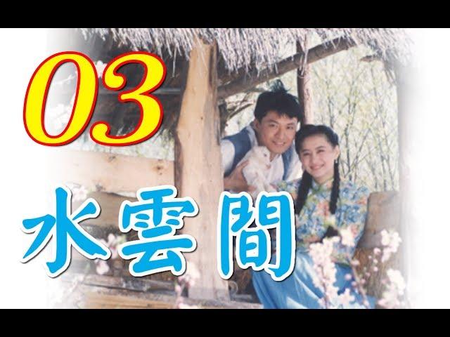 『水雲間』第3集(馬景濤、陳德容、陳紅、羅剛等主演) #跟我一起 #宅在家