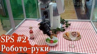 Механические, полуавтоматические роботизированные руки, SPS #2