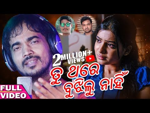 Tu Thare Bujhilu Nahin - Odia New Sad Song - Kumar Bapi - Studio Version - HD