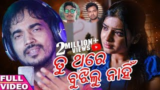 Tu Thare Bujhilu Nahin Odia New Sad Song Kumar Bapi Studio Version HD