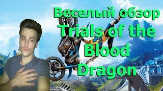 Trials of the Blood Dragon обзор