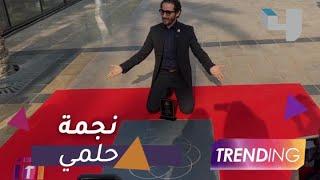 أحمد حلمي ومنى زكي يحتفلان بنجمتيهما في دبي