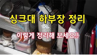 [주방 수납장 정리수납 꿀팁] 싱크대 하부장 정리|쟁반…