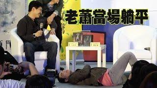 蕭敬騰新書與影集座談會「魂囚西門」作者不知道老蕭是誰 蕭敬騰當場躺平