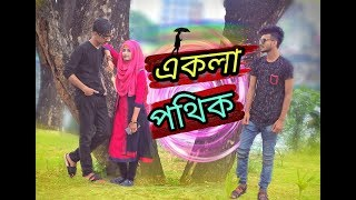 একলা পথিক     Akla pothik    physical love    Bangla short film 2019    Once more