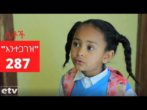 "Betoch – ""እንተጋገዝ"" Comedy Ethiopian Series Drama Episode 287"