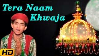 Tera Naam Khwaja Moeen Hai || Superhit Qawwali || HD || 2015 || Rais Anis Sabri ! Sonic islamic