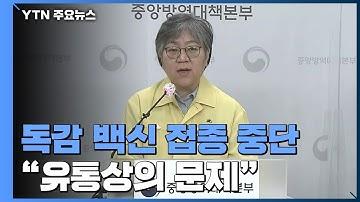 """[현장영상] 질병청 """"보관 문제로 독감 백신 무료접종 일시 중단"""" / YTN"""