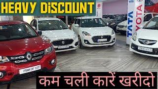 कम चली कार ख़रीदो Heavy Discount में #Used Car #Extra Accessorises |BCBV97|