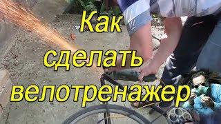 как изготовить простой велотренажер