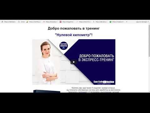 Курс Нулевой Километр заработок 145 753р в месяц на партнерках, Ирина Клепикова