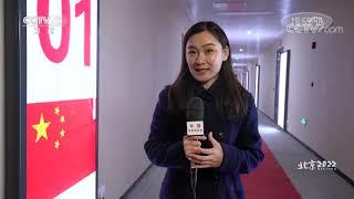 [北京2022]绿色办奥 国家体育馆改造工程完工|体坛风云 - YouTube