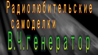 Універсальний У Ч генератор ,ГКЧ