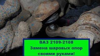 ВАЗ 2109-2108 Замена шаровых опор своими руками