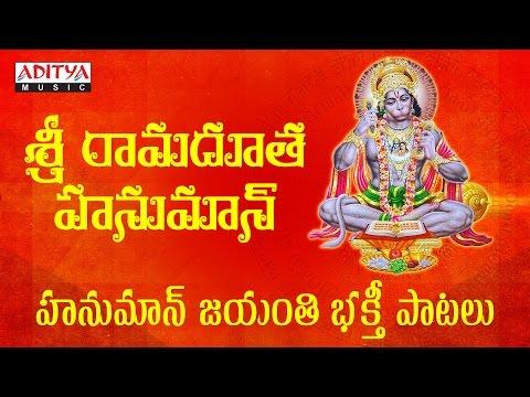 Sri Ramadhutha Hanuman || Hanuman Jayanthi Bhakthi Patalu ||