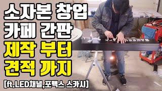 동네 카페 간판 [LED간판,포맥스 스카시 간판_제작부…