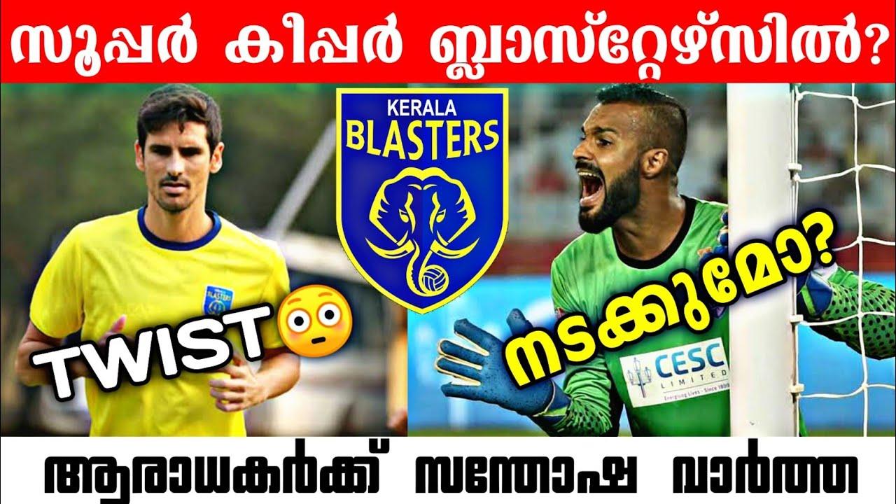 സൂപ്പർ കീപ്പർ വരുന്നു🤯|Kerala Blasters Latest News|Kerala Blasters Transfer News|Kerala Blasters
