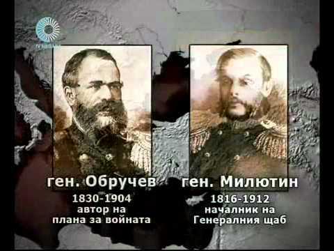 1 Руско-турската война_Russian-Turkish war 1877-1878 2 of 3