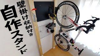 ロードバイク2台収容!小物収納に対応の自作スタンドキター! thumbnail