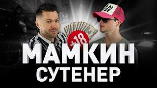 ИСПОВЕДЬ СУТЕНЕРА: «лохматое золото». Как устроена современная проституция в России | Люди PRO #27